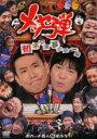 【中古】DVD▼メッセ弾 初ネタ演芸ショー編▽レンタル落ち【お笑い】