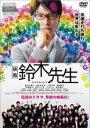 【バーゲン】【中古】DVD▼映画 鈴木先生▽レンタル落ち
