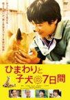 【中古】DVD▼ひまわりと子犬の7日間▽レンタル落ち