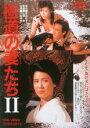 【中古】DVD▼極道の妻たち 2▽レンタル落ち【極道】【東映】