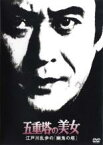 【中古】DVD▼五重塔の美女 江戸川乱歩の 幽鬼の塔▽レンタル落ち