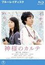 【中古】Blu-ray▼神様のカルテ ブルーレイディスク▽レンタル落ち【東宝】