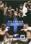 【中古】DVD▼K−1 WORLD MAX 2005 世界王者対抗戦▽レンタル落ち