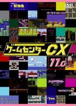 【バーゲンセール】【中古】DVD▼ゲームセンターCX 11.0▽レンタル落ち