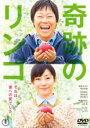 【中古】DVD▼奇跡のリンゴ▽レンタル落ち【東宝】