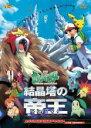 【中古】DVD▼劇場版 ポケットモンスター 結晶塔の帝王