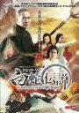 【中古】DVD▼白蛇伝説▽レンタル落ち