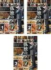 全巻セット【送料無料】【中古】DVD▼孤独のグルメ(3枚セット)第1話〜第12話▽レンタル落ち