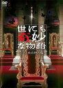 【中古】DVD▼世にも奇妙な物語 2011秋の特別編▽レンタル落ち