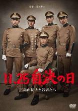 【中古】DVD▼11.25 自決の日 三島由紀夫と若者たち▽レンタル落ち