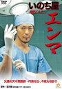 【バーゲンセール】【中古】DVD▼脱獄ドクター いのち屋 エンマ▽レンタル落ち