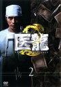 【中古】DVD▼医龍 Team Medical Dragon 2 Vol.2▽レンタル落ち【テレビドラマ】
