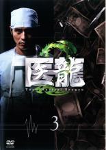 【バーゲン】【中古】DVD▼医龍 Team Medical Dragon 2 Vol.3▽レンタル落ち【テレビドラマ】