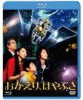 【中古】Blu-ray▼おかえり、はやぶさ 3D&2D ブルーレイディスク▽レンタル落ち