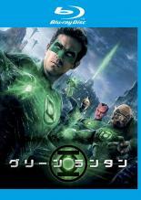 【中古】Blu-ray▼グリーン・ランタン ブルーレイディスク▽レンタル落ち