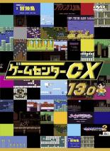 【中古】DVD▼ゲームセンターCX 13.0▽レンタル落ち
