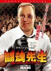 【中古】DVD▼闘魂先生 Mr.ネバーギブアップ▽レンタル落ち