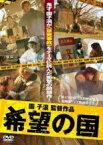 【中古】DVD▼希望の国▽レンタル落ち