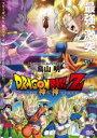 【中古】DVD▼DRAGON BALL Z ドラゴンボールZ 神と神▽レンタル落ち