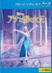 【中古】Blu-ray▼アナと雪の女王 ブルーレイディスク▽レンタル落ち【ディズニー】