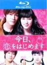 【バーゲンセール】【中古】Blu-ray▼今日、恋をはじめます ブルーレイディスク▽レンタル落ち