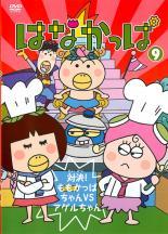 【バーゲンセール】【中古】DVD▼はなかっぱ 9 対決!ももかっぱちゃんVSアゲルちゃん▽レンタル落ち