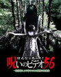 【中古】DVD▼ほんとにあった!呪いのビデオ 56▽レンタル落ち【ホラー】