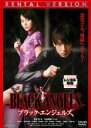 【中古】DVD▼ブラック・エンジェルズ▽レンタル落ち