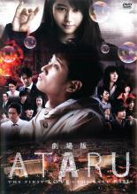 邦画, サスペンス・ミステリー DVD ATARU THE FIRST LOVE THE LAST KILL