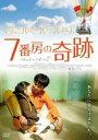 【中古】DVD▼7番房の奇跡▽レンタル落ち