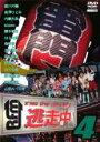 【バーゲンセール】【中古】DVD▼逃走中 4 run for money▽レンタル落ち【テレビドラマ】