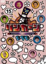 【中古】DVD▼リンカーン DVD 15▽レンタル落ち【お笑い】