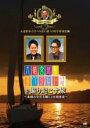 【中古】DVD▼大輔宮川のすべらない話を掘り起こす旅 素顔の宮川大輔に2日間密着▽レンタル落ち【お笑い】
