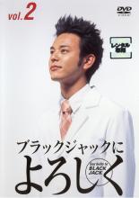 【中古】DVD▼ブラックジャックによろしく 2(第2話〜第3話)▽レンタル落ち