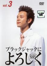 【中古】DVD▼ブラックジャックによろしく 3(第4話〜第5話)▽レンタル落ち