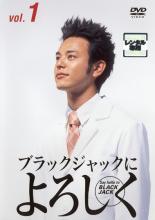 【中古】DVD▼ブラックジャックによろしく 1▽レンタル落ち