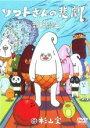 DVDZAKUZAKUで買える「【バーゲンセール】【中古】DVD▼ソフトさんの悲劇 新種誕生」の画像です。価格は94円になります。