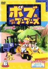 【中古】DVD▼ボブとはたらくブーブーズ シリーズ2 2ヵ国語版 6