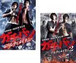 2パック【中古】DVD▼ガチバン アルティメイタム(2枚セット)1・2▽レンタル落ち 全2巻