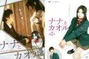 2パック【中古】DVD▼ナナとカオル(2枚セット)第2章▽レンタル落ち 全2巻