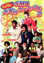 【中古】DVD▼群雄割拠!SMA お笑いカーニバル 2【お笑い】