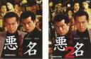 2パック【中古】DVD▼悪名(2枚セット)1 蘇る大和魂。、2 荒ぶる喧嘩魂。▽レンタル落ち 全2巻【極道】