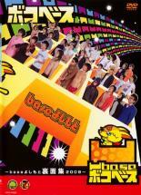 【中古】DVD▼凹base baseよしもと裏面集 2009 ボコベース▽レンタル落ち【お笑い】