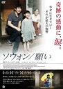 【中古】DVD▼ソウォン 願い【字幕】▽レンタル落ち【韓国ドラマ】