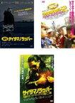【中古】DVD▼SR サイタマノラッパー(3枚セット)1、2、3▽レンタル落ち 全3巻