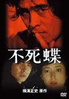 【中古】DVD▼不死蝶▽レンタル落ち