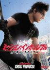 【バーゲン】【中古】DVD▼ミッション:インポッシブル ゴースト・プロトコル▽レンタル落ち
