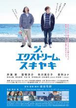 【バーゲン】【中古】DVD▼ジ、エクストリーム、スキヤキ▽レンタル落ち