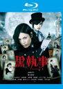 【バーゲンセール】【中古】Blu-ray▼黒執事 ブルーレイディスク▽レンタル落ち
