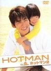 【中古】DVD▼HOTMAN 2 ホットマン 6(第11話〜最終話)▽レンタル落ち【テレビドラマ】
